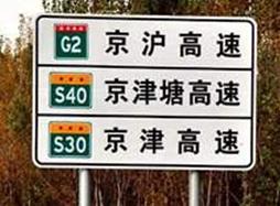 高速公路指示牌