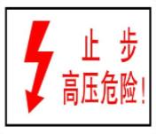 电力安全标志牌