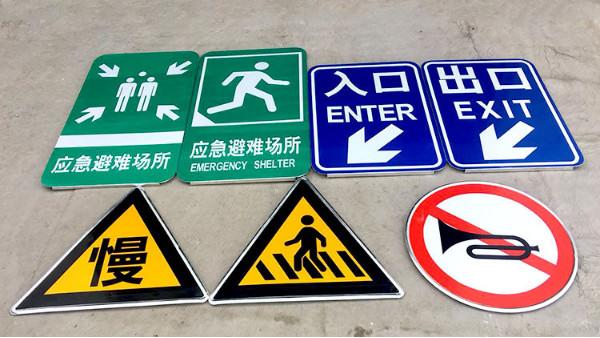 道路安全交通标志牌常见的七大疑问?