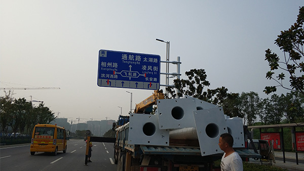 交通标志牌施工