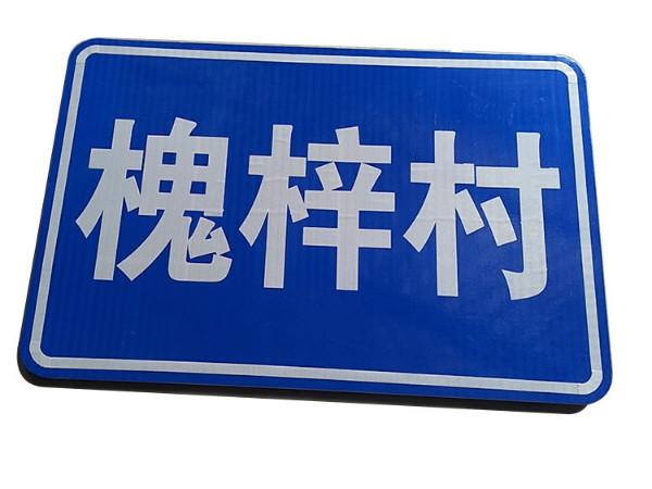 公路交通标志牌厂家