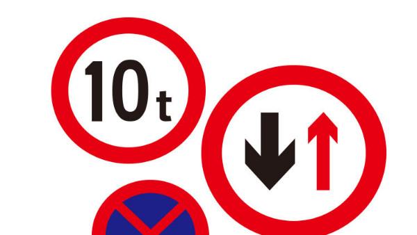 几种常见交通标志牌的含义与作用