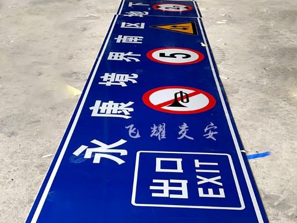 地下停车场标志牌
